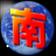南极星全球通免费版下载 v3.1