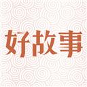中国好故事安卓版v2.1.2