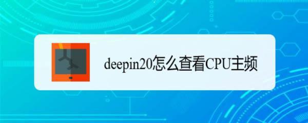 根据centos查看CPU信息的方法来查看deepin20CPU主频