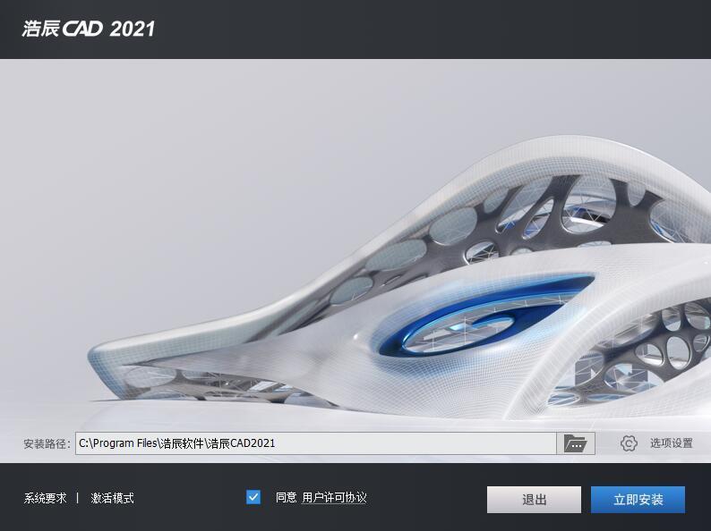 浩辰CAD 2021如何破解