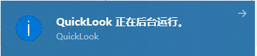 QuickLook 不能预览office解决思路