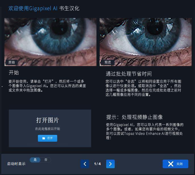 Topaz Gigapixel AI图片无损放大处理使用教程图解