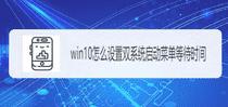 win8/win10双系统引导等待时间如何修改或者设置