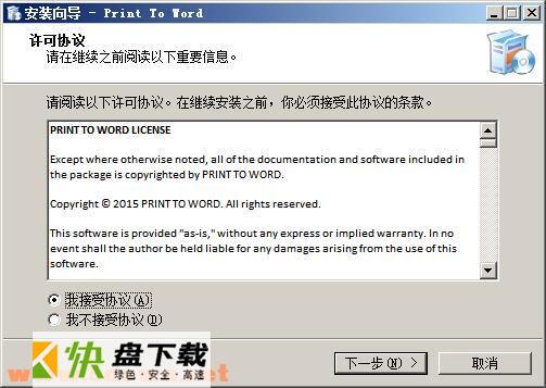 office文档转pdf的工具 v2.0.0.15免费版