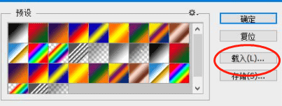 ps(photoshop)将渐变颜色存储到预设栏中图文教程