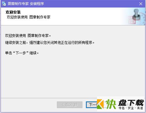 图章制作专家免费版下载 v7.71 破解版