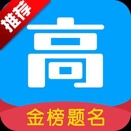 高考帮电脑版中文版下载 v4.52