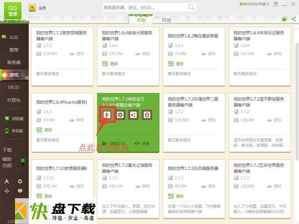 我的世界盒子绿色版下载 v1.04