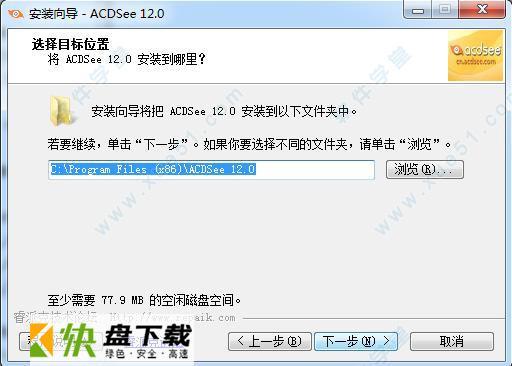 acdsee12下载