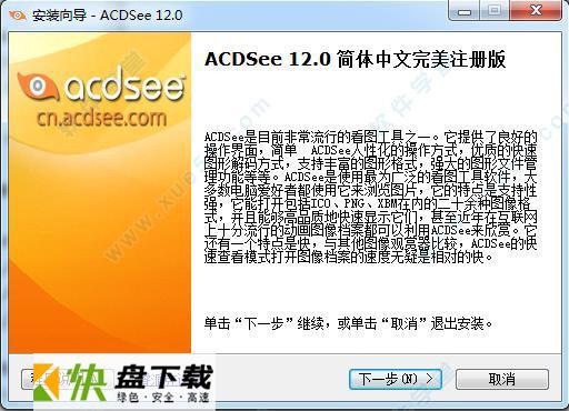 acdsee12破解版下载 v12.0