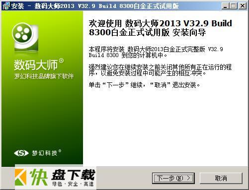 数码大师破解版下载 v2020