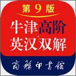 牛津高阶英汉双解词典下载