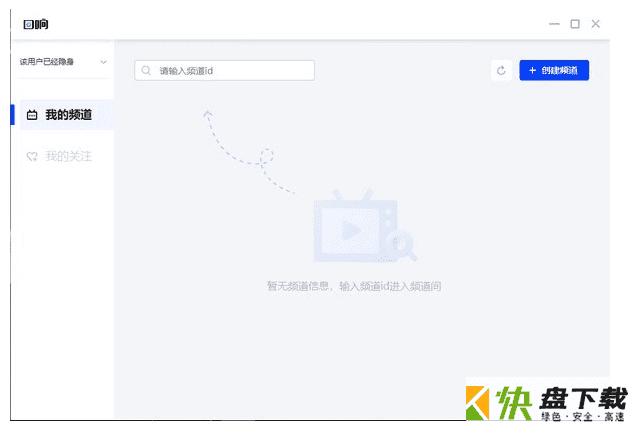 企业直播服务软件回响下载 v1.0.0.0官方最新版
