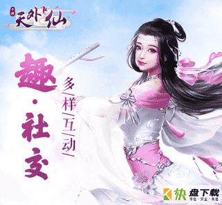 天外飞仙最新版下载 v1.00