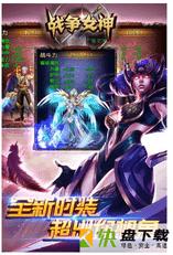 战争女神安卓版下载