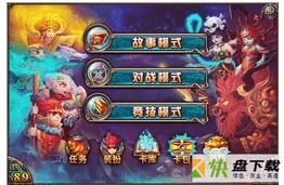西游夺宝安卓版下载