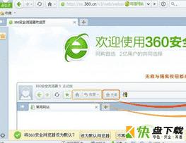 360浏览器最新版
