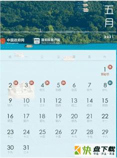 2021年放假时间表