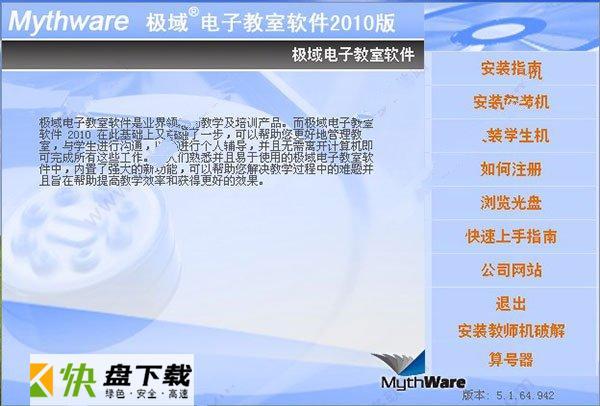 极域电子教室免费版下载 v2020