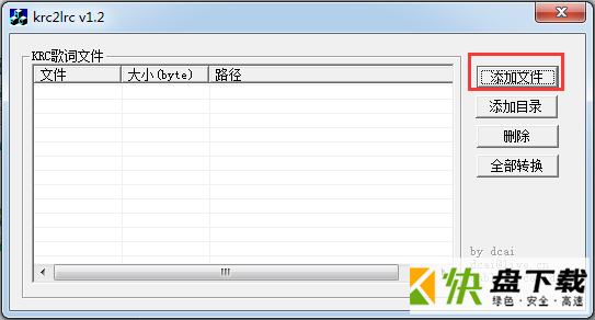 krc2lrc绿色版下载 v1.2