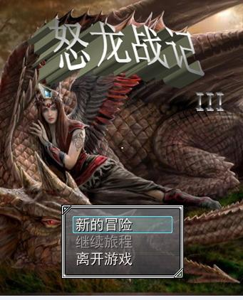 怒龙战记3下载