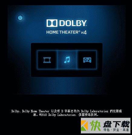 dolby home theater下载