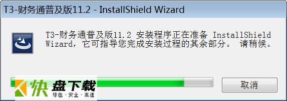用友进销存免费版下载 v9.86