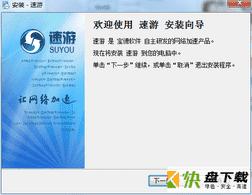 网游加速器免费版下载 v3.2
