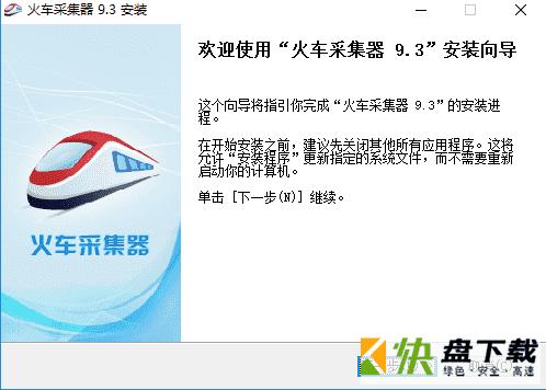 火车头采集器中文版下载 v8.6