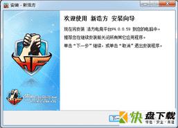 浩方游戏平台绿色版下载 v7.5