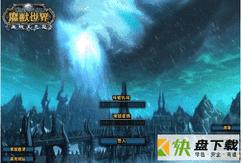 魔兽世界4.3下载