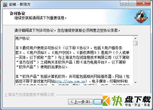 浩方游戏平台下载