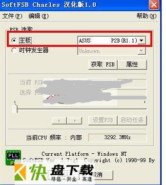 softfsb中文版下载 v1.7