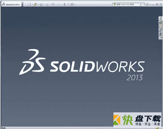 solidworks2013下载