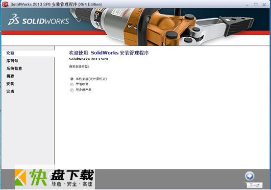 solidworks2013