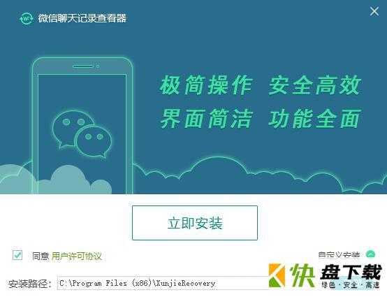 迅捷微信聊天记录恢复软件中文版下载 v2.4