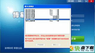 南华期货模拟软件下载