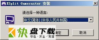 xsplit破解版下载 v4.0