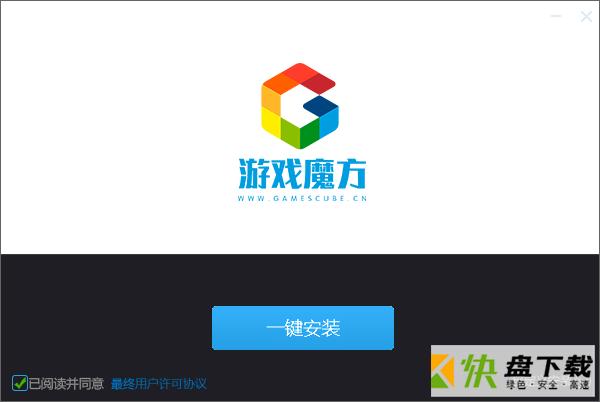 游戏魔方中文版下载 v2.41