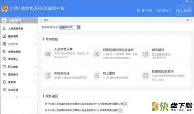 上海市自然人税收管理系统扣缴下载