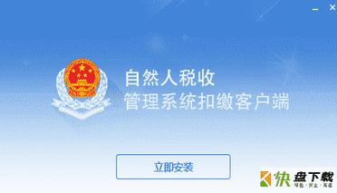 上海市自然人税收管理系统扣缴客户端绿色版下载 v3.1