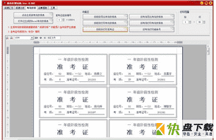 教务处理系统中文版下载 v0.98