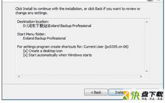 Exiland Backup Pro