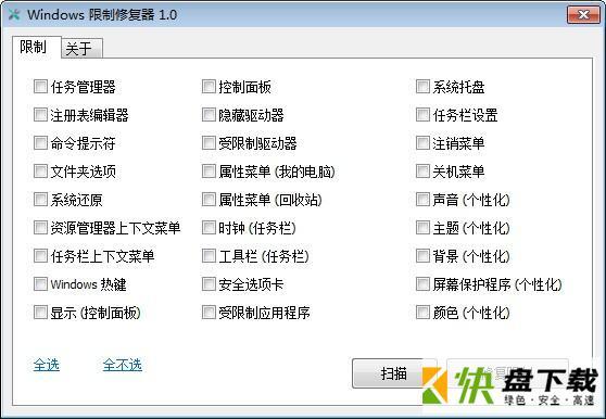 Windows限制修复器下载