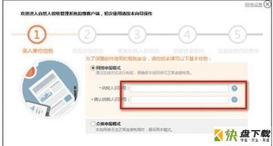 上海市自然人税收管理系统扣缴客户端
