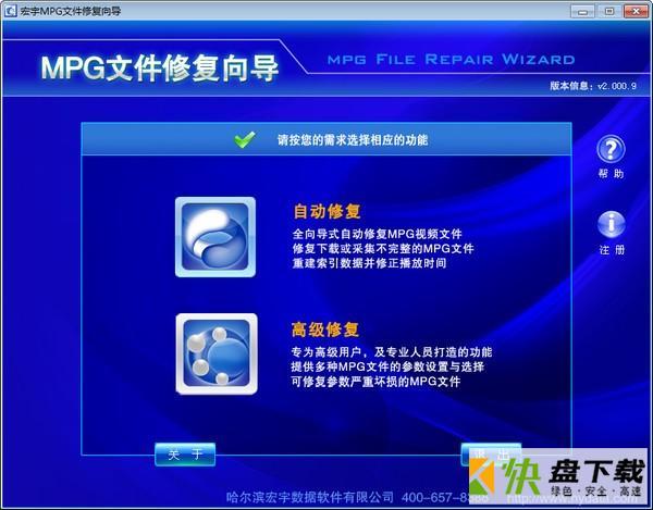 宏宇MPG文件修复向导下载