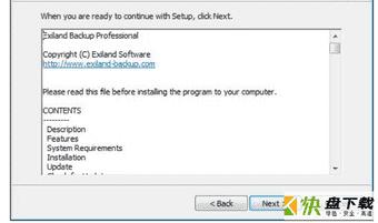 Exiland Backup Pro下载