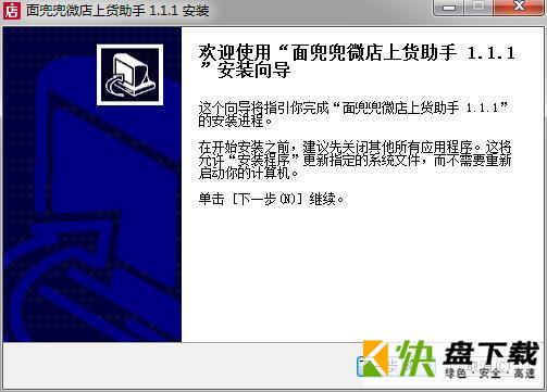 微店上货助手中文版下载 v3.8