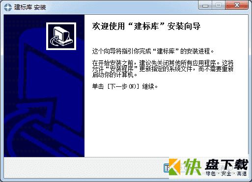 建标库破解版下载 v8.62