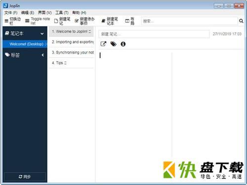 桌面云笔记软件下载